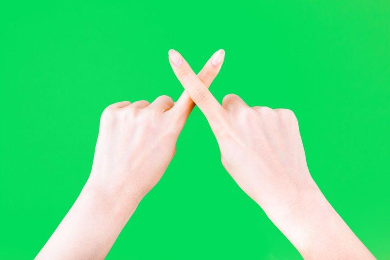 指で×をする
