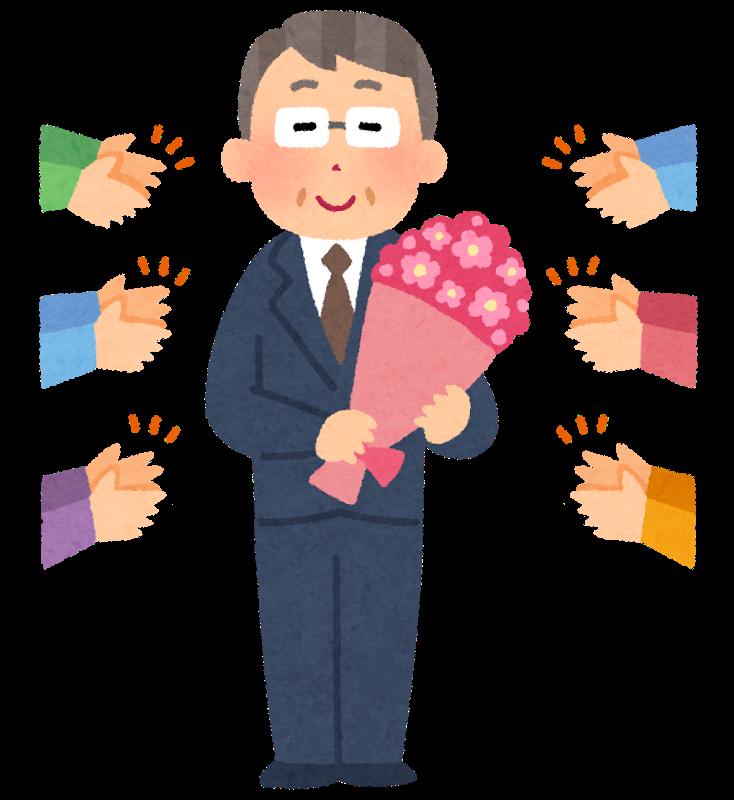 定年退職を他社員から祝福される年配社員